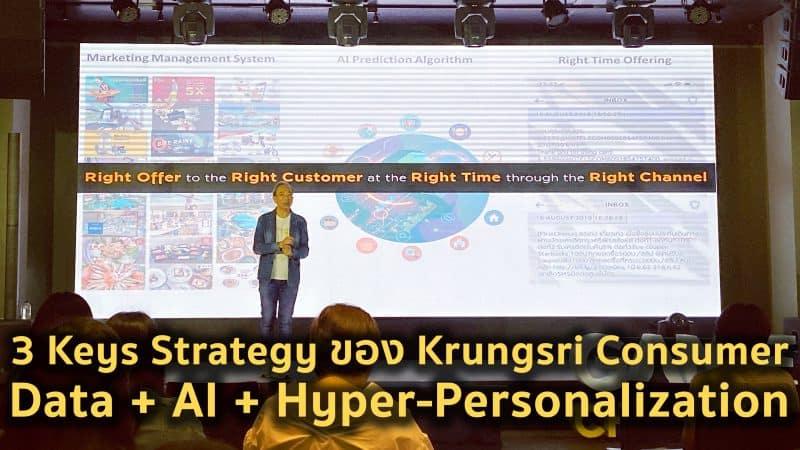 Data, AI และ Personalzation 3 กลยุทธ์สำคัญของ Krungsri Consumer 2020