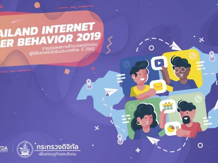 ETDA รายงานผลสำรวจพฤติกรรมผู้ใช้อินเทอร์เน็ตประเทศไทย 2020