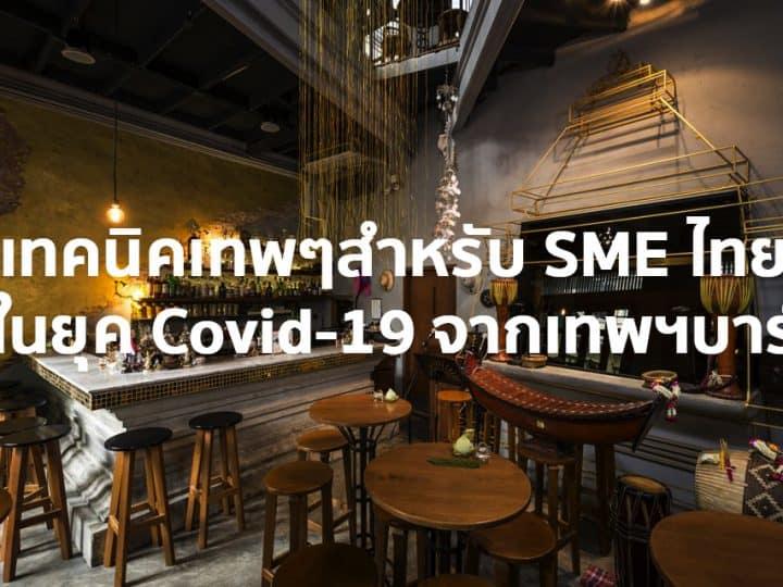 วิธีปรับตัวของ SME ไทย รับ Covid-19 จากเทพบาร์