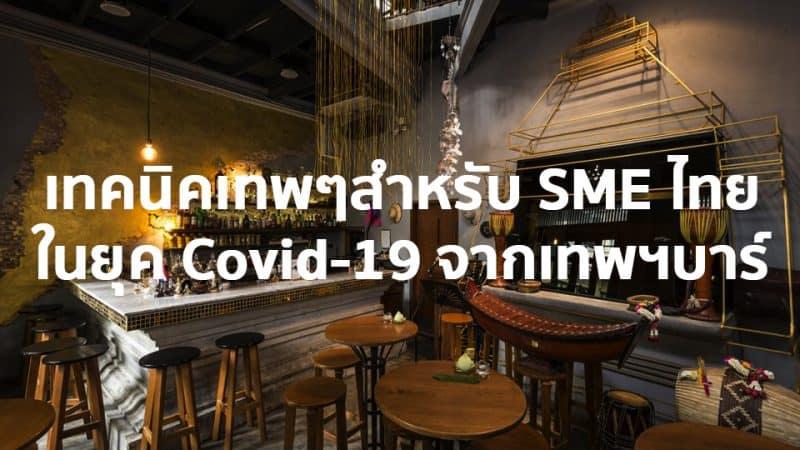8 เทคนิคเทพๆ เพื่อ SME ไทย ยุค Covid-19 จากเทพฯบาร์