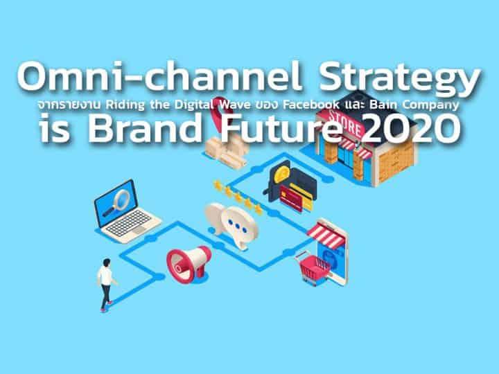 Omni-channel Strategy ที่ถูกต้อง คือหัวใจสำคัญของ Brand Future 2020