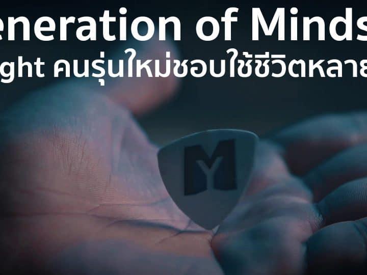 GENERATION OF MINDSET คนรุ่นใหม่คือคนที่กล้าทำในสิ่งที่คิด เพราะชีวิตยังมีอีกหลายมิติให้เรียนรู้ MY BEER