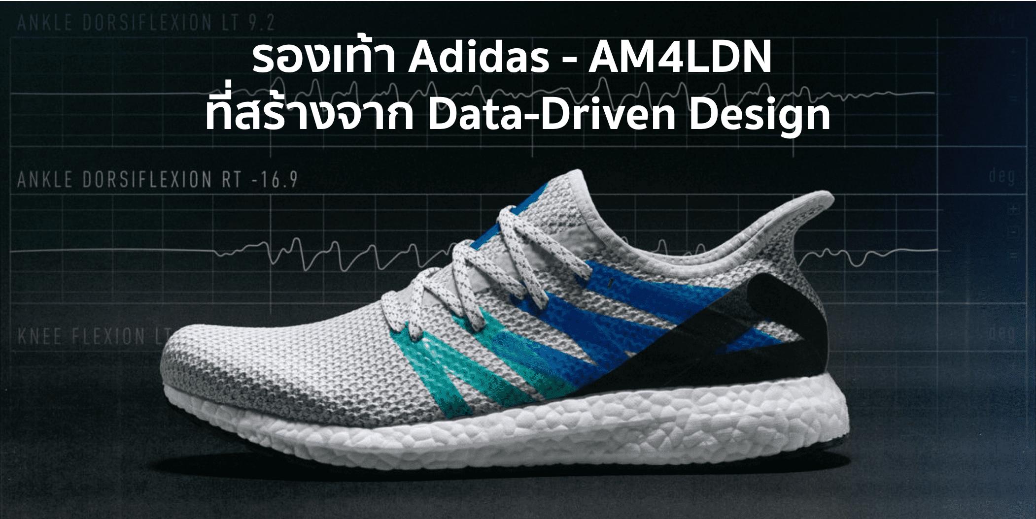 รองเท้า Adidas – AM4LDN ที่สร้างจาก Data-Driven Design