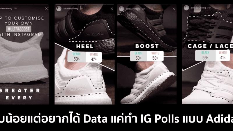 Adidas งบน้อย ใช้ Instagram Polls เก็บ Data ทำรองเท้าใหม่