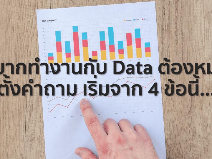 4 คำถามเช็ค Data ในมือ ก่อนจะให้ Data-Driven Decision