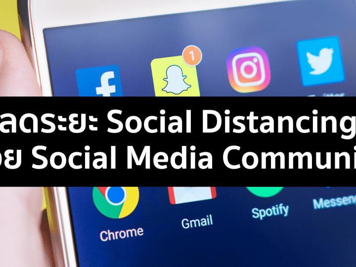 ใช้ Social Media Community ก้าวผ่านวิกฤต COVID-19