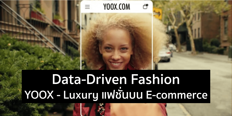 Data-Driven Fashion – YOOX ธุรกิจแฟชั่น Luxury บน E-commerce