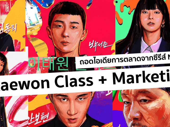ถอดไอเดีย Marketing น่าสนใจจาก Itaewon Class