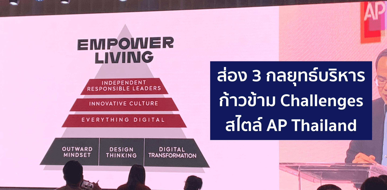AP Thailand กับ 3 กลยุทธ์การ Drive ธุรกิจในวันที่โลกเปลี่ยน