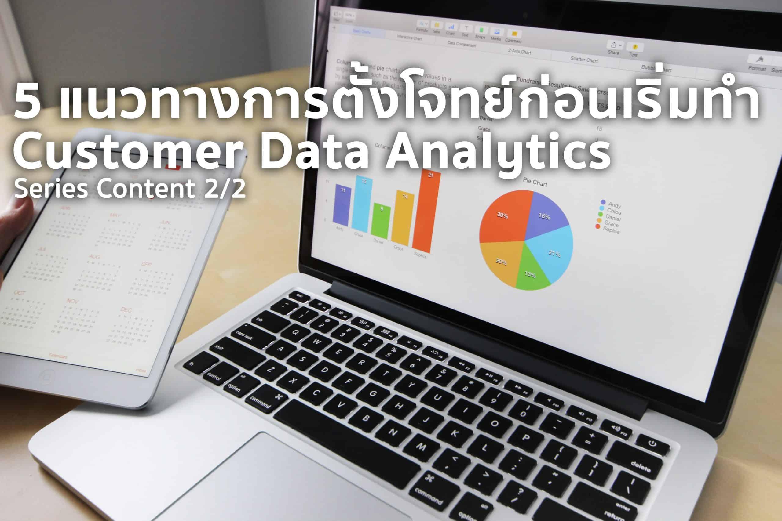 ธุรกิจใดทำ Customer Data Analytics แล้วรุ่ง และ 5 แนวทางการตั้งโจทย์ให้เป็นก่อนทำ