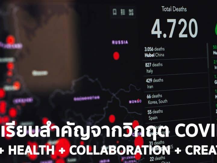Health Data Collaboration และ Creativity กับ 4 บทเรียนสำคัญจาก COVID-19