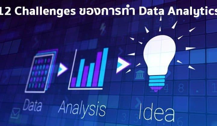 12 Challenges ขององค์กรที่จะทำ Data Analytics ให้สำเร็จ
