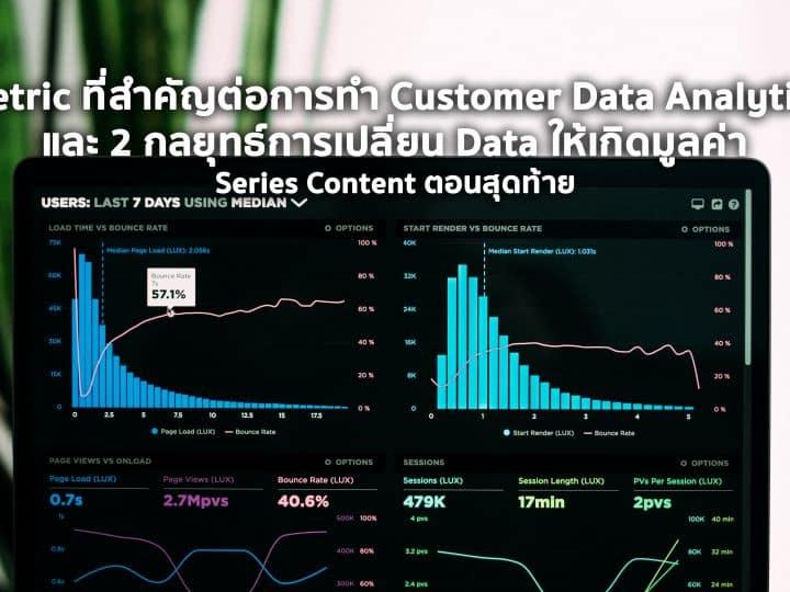 Customer data analytics metric and how to analyse data