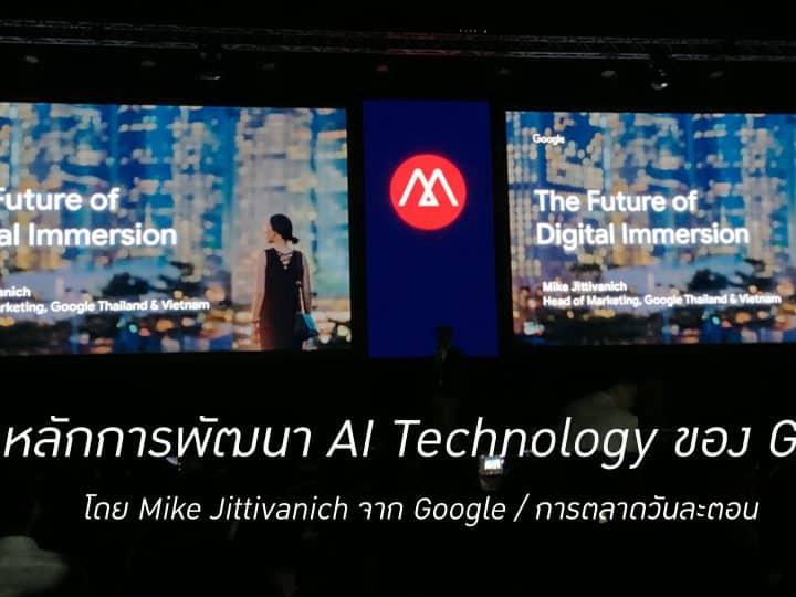 3As – หลักการพัฒนา Google AI Tech ที่แชร์โดยอากู๋เอง