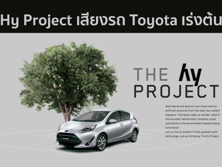 The Hy Project โปรเจคที่จะทำให้เสียงของรถยนต์พลังงานไฟฟ้าและไฮบริดของ Toyota นอกจากเพื่อความปลอดภัยของผู้คน แต่ยังช่วยกระตุ้นให้ต้นไม้ที่ได้ยินโตเร็วขึ้น
