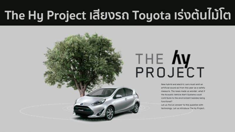 The Hy Project เสียงรถยนต์พลังงานไฟฟ้า Toyota ทำให้ต้นไม้รอบข้างโตเร็วขึ้น