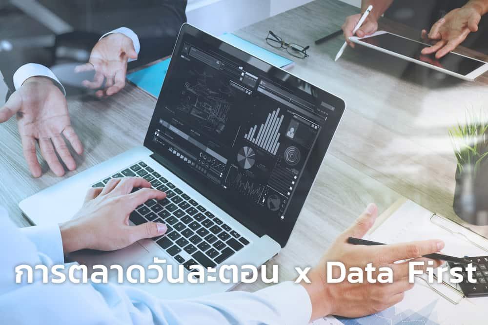 [การตลาดวันละตอน x Data First] เรื่องของ DATA คือเรื่องของใคร