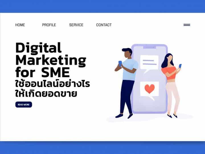 SME ต้องปรับตัวกับการขายออนไลน์อย่างไร เพื่อนำไปใช้กับธุรกิจได้จริง Platform E-Commerce, Own Website, Social media, Dropship, Affiliate Marketing
