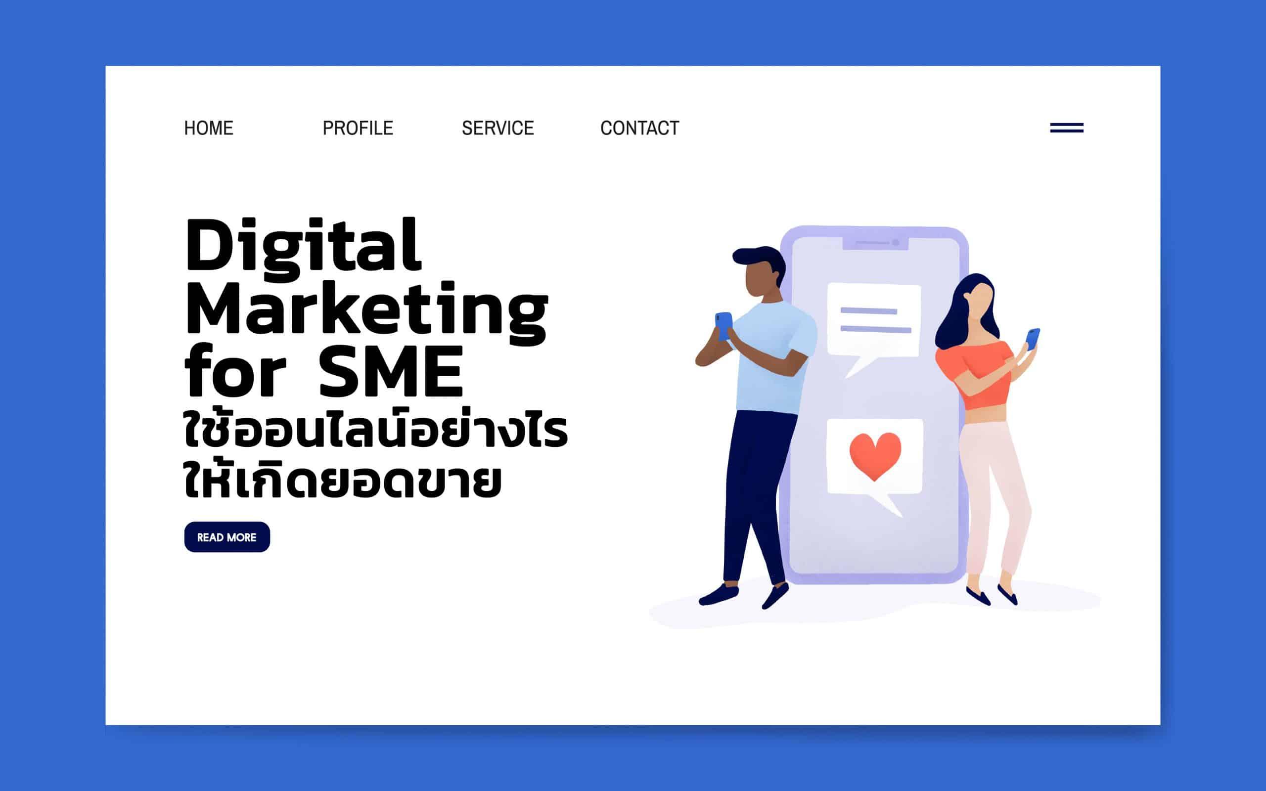 SME ต้องปรับตัวกับการขายออนไลน์อย่างไร เพื่อนำไปใช้กับธุรกิจได้จริง