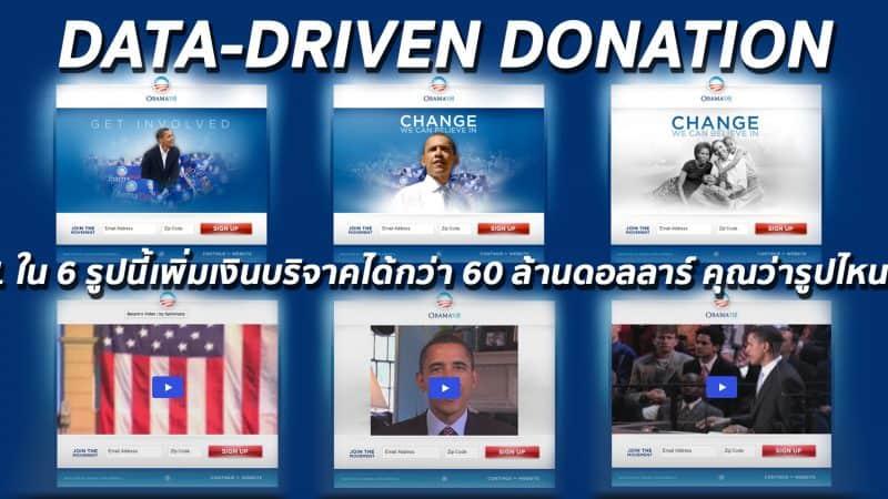 Data-Driven Donation Obama raised fund 60 millions dollar with ab testing