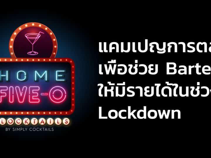 Home Five-O Clocktails แคมเปญการแจกเงินช่วยเหลือ Bartender ในช่วง Lockdown ให้ส่งคลิปการทำ Cocktail เข้ามา ถ้าได้เลือกรับเงินไป 250 เหรียญออสเตรเลีย