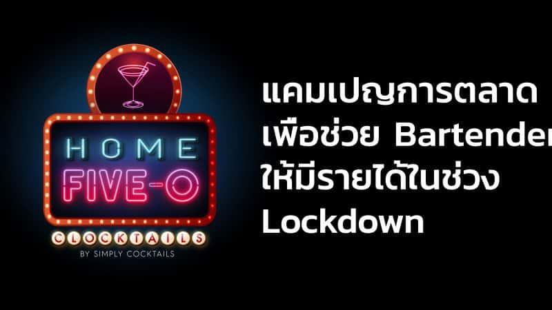 แคมเปญการตลาดแจกเงิน 250 เหรียญ เพื่อช่วย Bartender ในช่วง Lockdown