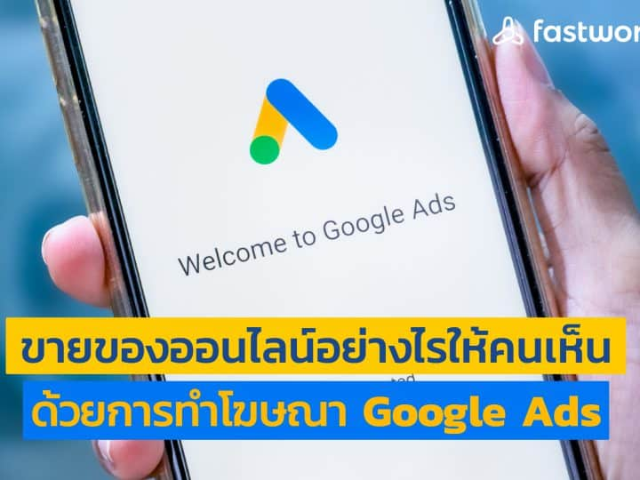 Google Ads Fastwork Search Ads Paid Ads