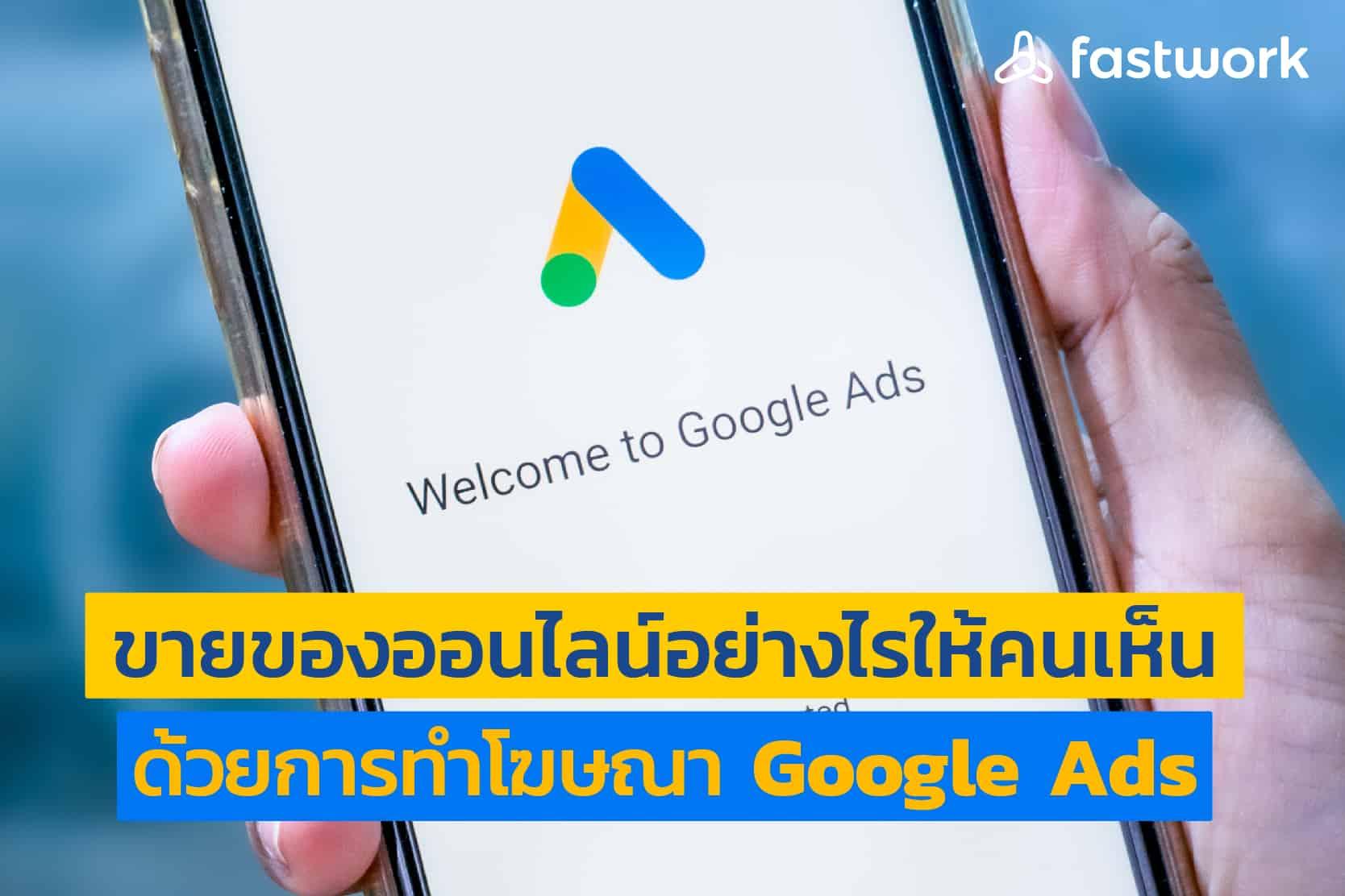 ขายของออนไลน์อย่างไรให้คนเห็นด้วยการทำโฆษณา Google Ads