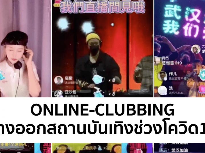 Online-clubbing เปลี่ยนบ้านให้เป็นปาร์ตี้ง่ายๆ