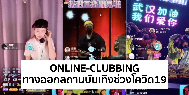 JD.com จัด Online-Clubbing สู้ Social Distancing