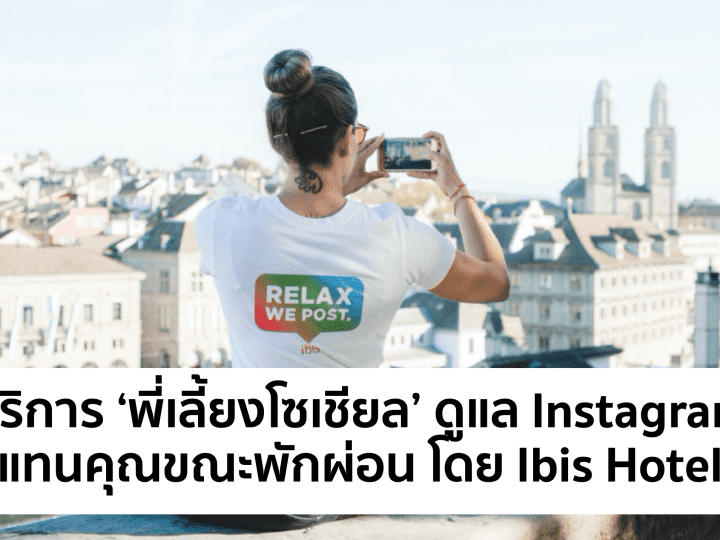 Ibis Hotel จัดบริการ Social Media Sitter คอยดู Instagram ให้ครบ