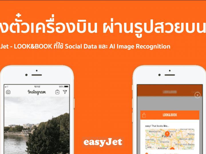 EasyJet ใช้ AI Image ให้คนจอง 'ตั๋วเครื่องบิน' ด้วย IG