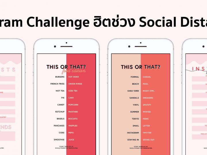 รวมไอเดียฮิต Instagram Challenge คนไทยช่วง COVID19