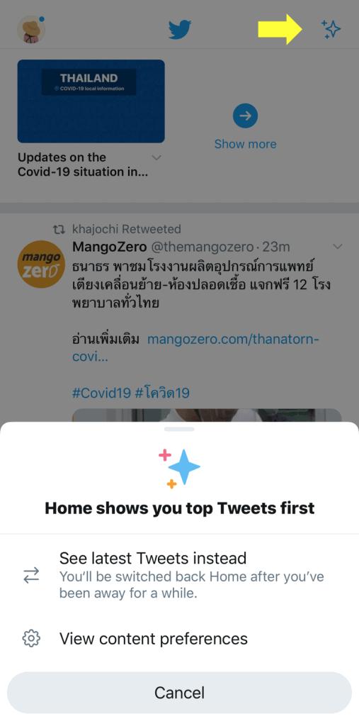 การปิดรระบบ Twitter Algorithm แบบ Relevancy model