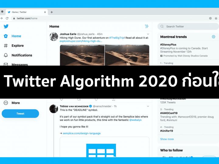 Twitter Algorithm 2020 – เข้าใจระบบมากกว่า ก็ได้เปรียบ