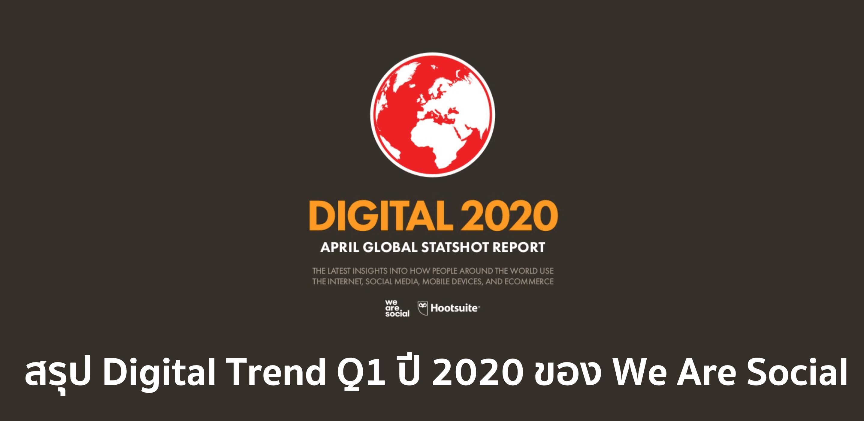 Digital Report 2020 จาก We Are Social – COVID19 ทำคนออนไลน์เปลี่ยนไปยังไง