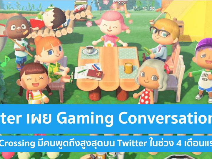 Animal Crossing จาก Nintendo Switch ถูกพูดถึงมากสุดบน Twitter