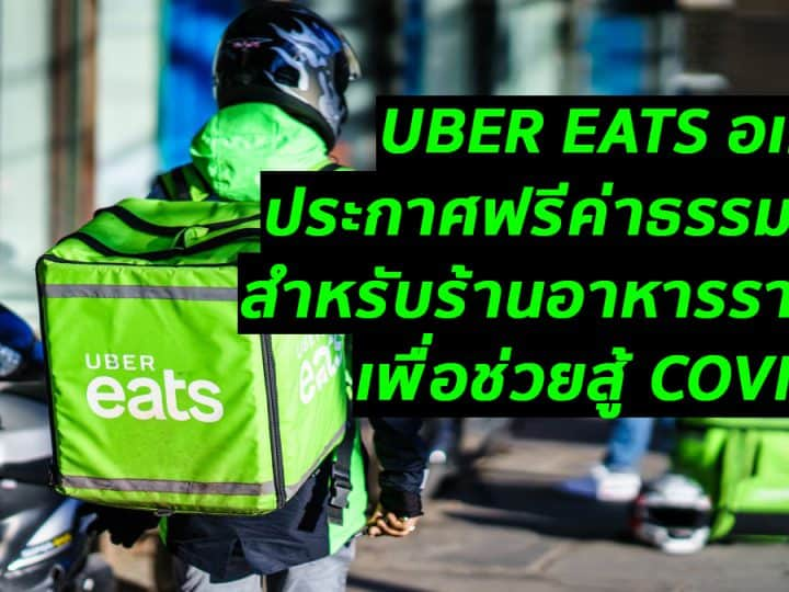 Uber Eats Free Delivery Fee support community fight COVID-19