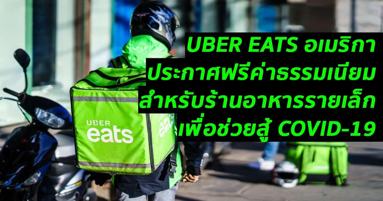 UBER EATS อเมริกายกเว้นค่าธรรมเนียมให้ร้านอาหารรายเล็กกว่า 100,000 ร้าน ในช่วง COVID-19