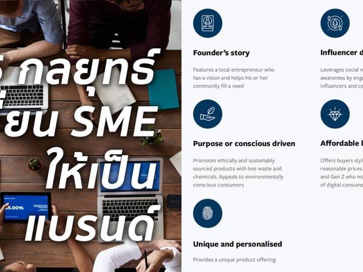 5 กลยุทธ์สร้างแบรนด์ในแบบ SME ในยุค Discovery Generation จาก Facebook