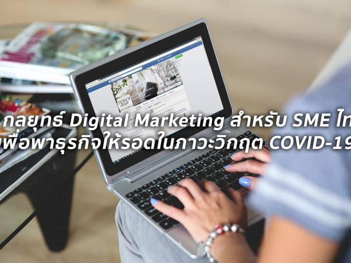 5 Digital Marketing Strategy for SME Thai in COVID-19 crisis