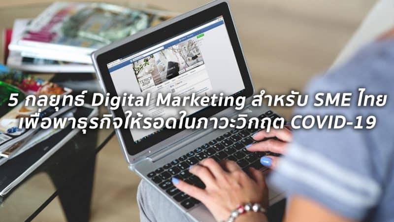 5 แนวทาง Digital Marketing สำหรับ SME เพื่อเอาตัวรอดในช่วงวิกฤติ COVID19