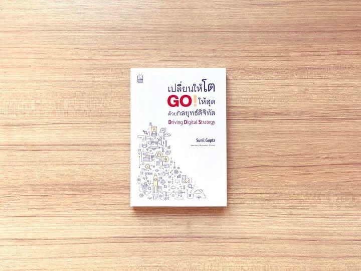 สรุปหนังสือ เปลี่ยนให้โต Go! ให้สุด ด้วยกลุยทธ์ดิจิทัล Driving Digital Strategy โดย Sunil Gupta Harvard Business School แนวทางการสร้าง Digital Business