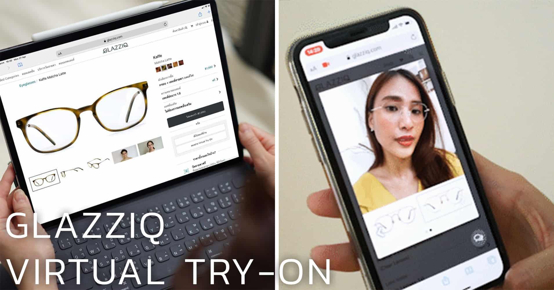 GLAZZIQ กับฟีเจอร์ Virtual Try-On ที่ทำให้การตัดแว่นออนไลน์เป็นเรื่องง่าย