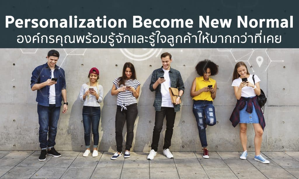 เมื่อการตลาดแบบ Personalization กำลังกลายเป็น New Normal of Marketing ที่ต้องอาศัยทั้งความเข้าใจและความพร้อมขององค์กรอย่างมากเพราะมันไม่ง่ายอย่างที่คิด