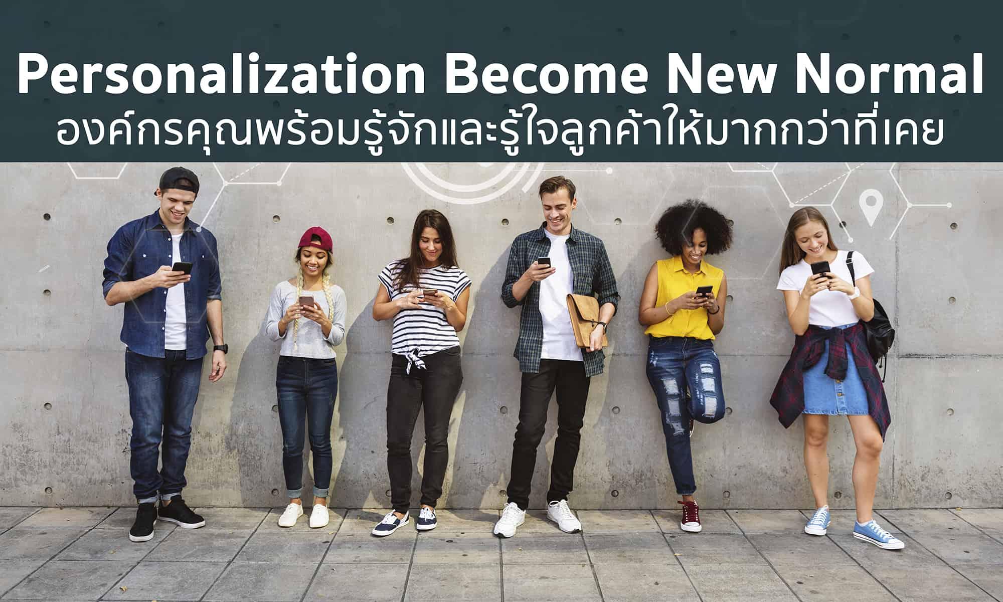 เมื่อ Personalization จะกลายเป็น New Normal ในวันหน้า ต้องรีบทำตั้งแต่วันนี้