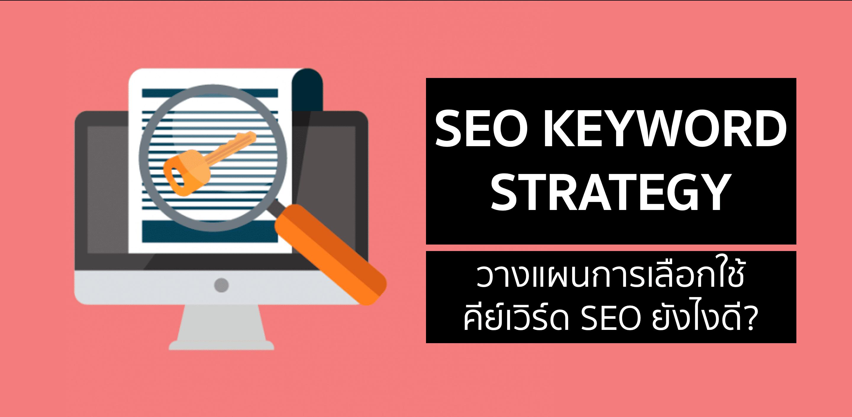 SEO Keyword Strategy ใช้คำไหนดี ถึงจะเพิ่ม Ranking ได้