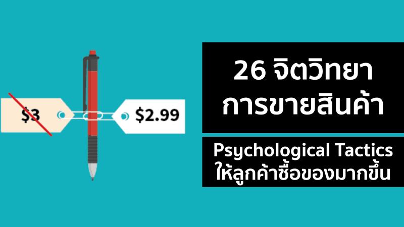 26 จิตวิทยาการขายสินค้า ให้คนซื้อง่ายขึ้นและมากขึ้น
