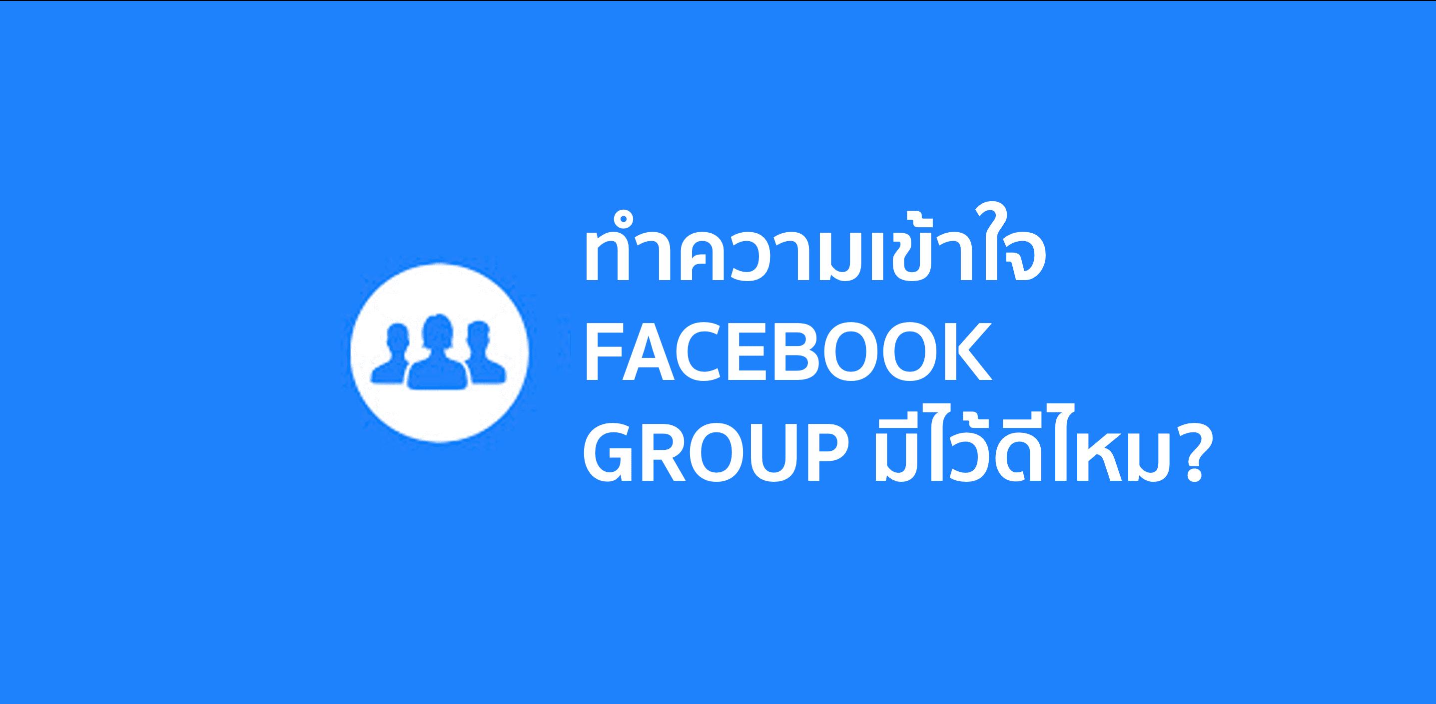 Facebook Group สร้างไปทำไม? แล้วใช้ยังไงดีสุด?