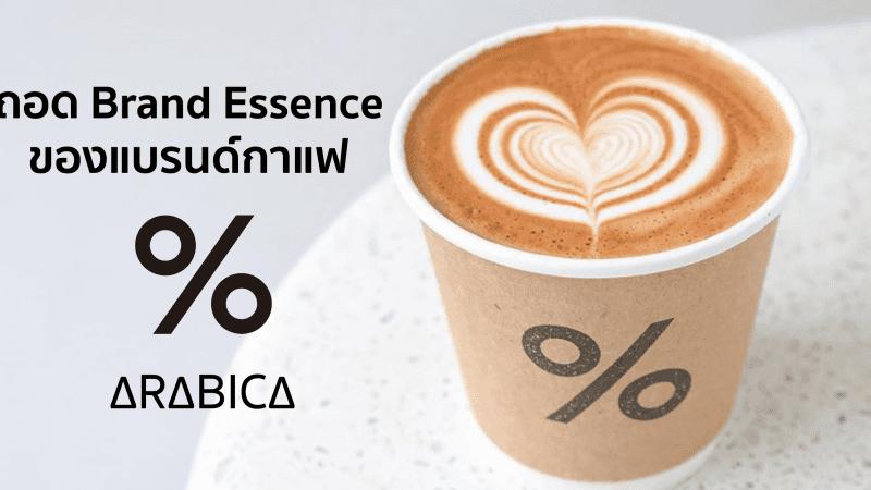กาแฟ % Arabica กับ Brand Essence ที่ชัดเจนสุดๆ